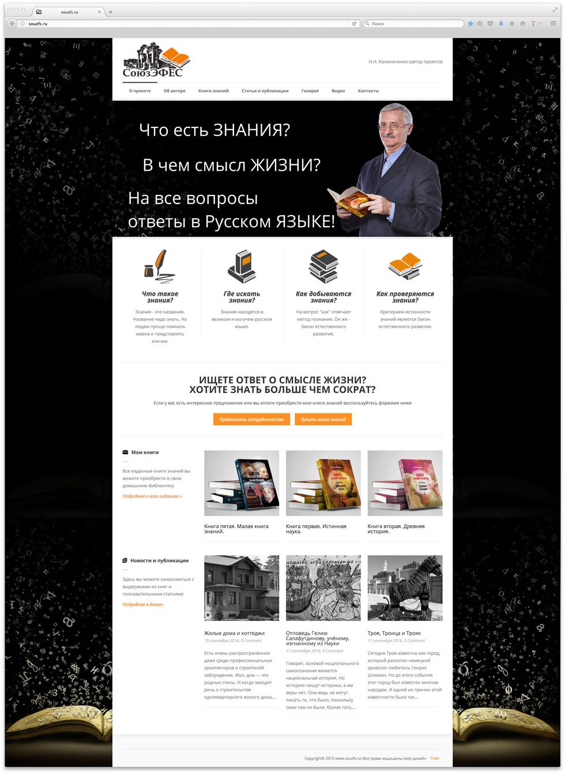 """Сайт для авторского проекта """"Союз Эфес"""""""
